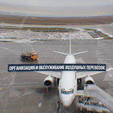 Организация и обслуживание воздушных перевозок