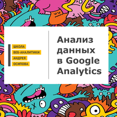 Анализ данных в Google Analytics