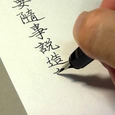 Необходимый китайский: Иероглифика