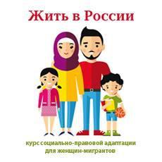 Жить в России: курс социально-правовой адаптации