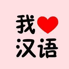 Китайский язык для чайников (HSK 1)