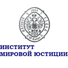 Институт мировой юстиции