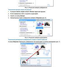 ЭУ по созданию методических видеоматериалов и работе с видео