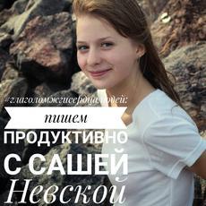 #глаголомжгисердцалюдей : пишем продуктивно с Сашей Невской
