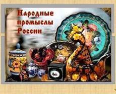 """Курс """"Народные промыслы России"""""""